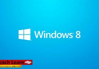 معرفی و آموزش نصب ویندوز Windows 8 معرفی و آموزش نصب ویندوز Windows 8