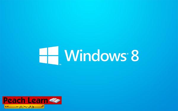 معرفی و آموزش نصب ویندوز Windows 8
