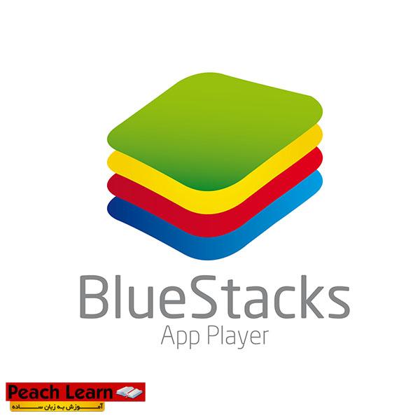 معرفی و آموزش استفاده از نرم افزار Blue Stacks (شبیه ساز اندروید)