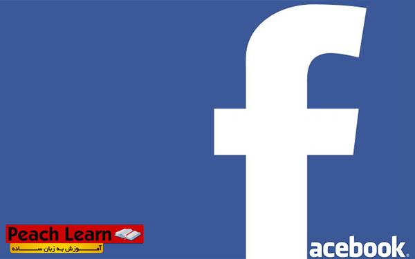 آموزش Logout کردن از اکانت فیسبوکتان در کامپیوتر و موبایل دیگران