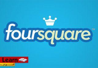 معرفی شبکه اجتماعی Foursquare و آموزش استفاده از آن معرفی شبکه اجتماعی Foursquare و آموزش استفاده از آن
