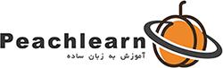 آموزش به زبان ساده
